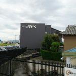 徳島でオススメなお肉屋さん 大人気阿波牛の匠ノベの肉を使ったBBQ