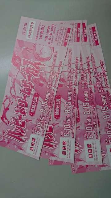 ハッピードリームサーカスチケット