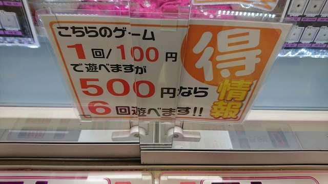 ゲームの値段