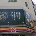 徳島駅前ランチに新しいお店が出来たよ【とんかつ屋び豚】