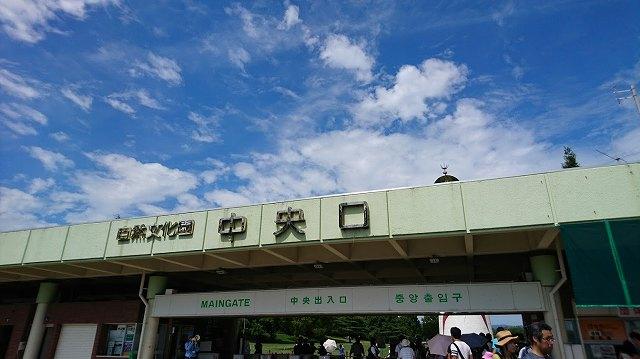 万博記念公園入口