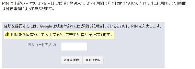 Google AdSenseのPINコード入力