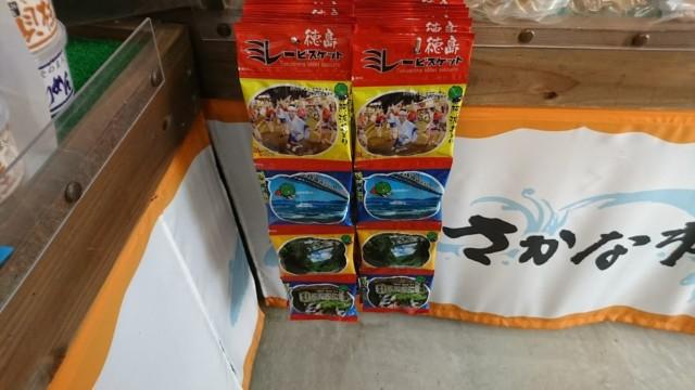 JF北灘 お菓子