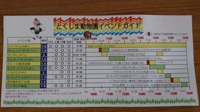 とくしま動物園 イベントカレンダー