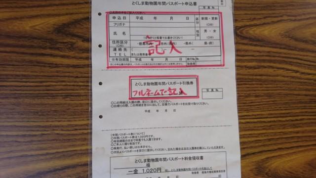 とくしま動物園 年間パスポート 申請用紙