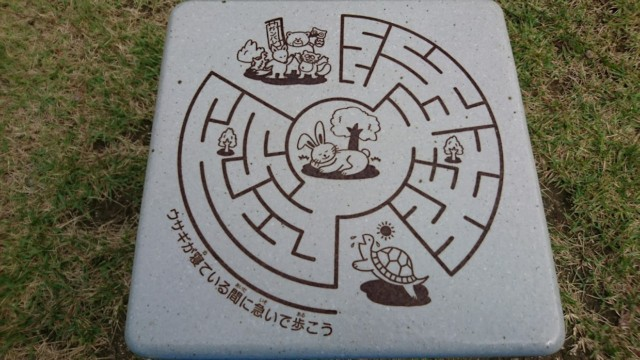 竜宮公園 迷路