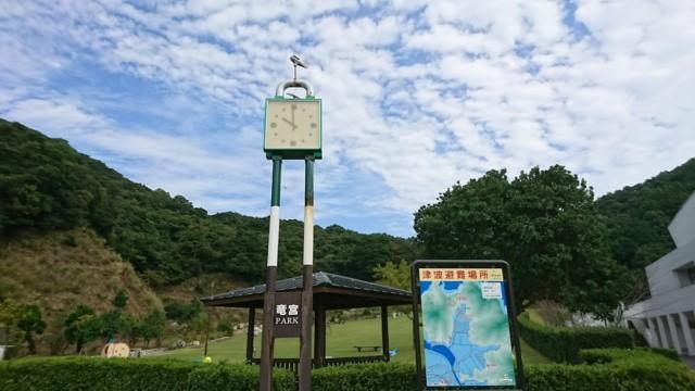竜宮公園 時計台