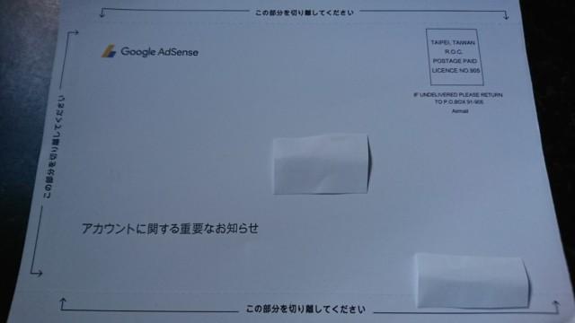Google AdSenseのPINコード認証