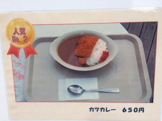 徳島動物園 レストラン 人気メニュー ナンバー2