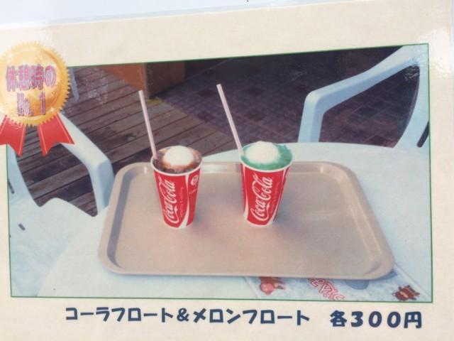 徳島動物園 レストラン 人気メニュー ドリンク