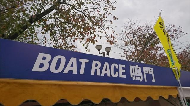 BOAT RACE 鳴門