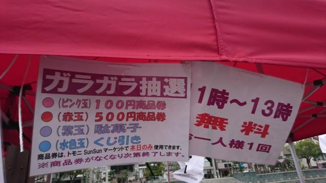 トモニSunSunマーケット ガラガラ抽選