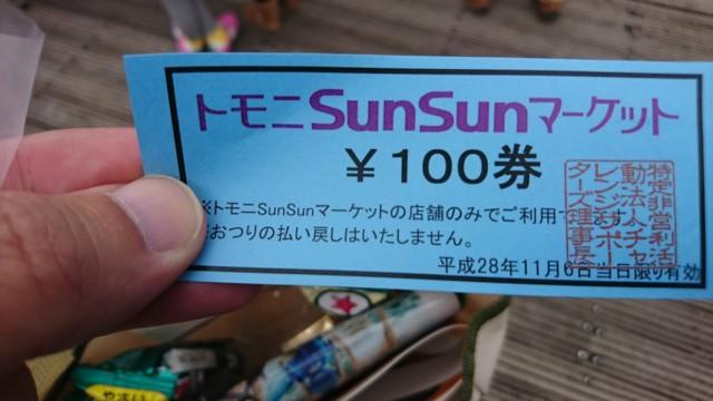 トモニSunSunマーケット 100円券 商品券