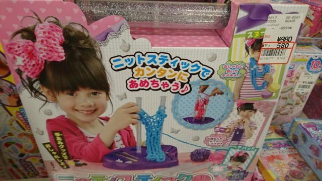 バースデイ 子供 おもちゃ