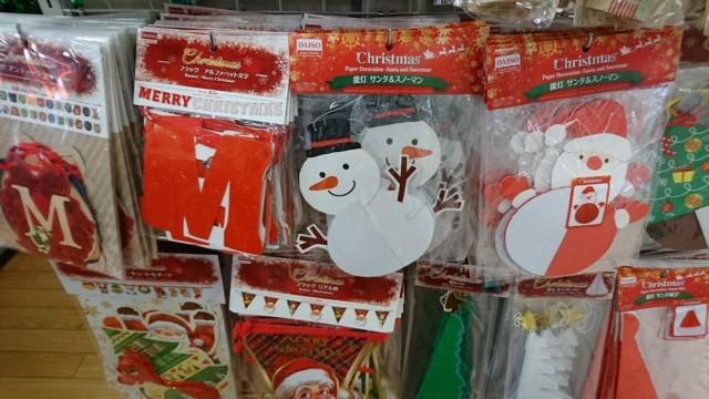 ダイソー Christmas カード