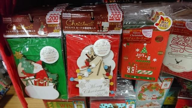 daiso Christmas