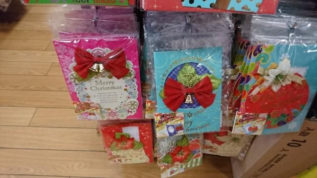ダイソー クリスマス メッセージカード