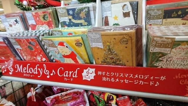クリスマス ダイソー メッセージカード
