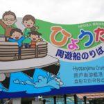 ひょうたん島クルーズの遊覧船で徳島市観光が県外者におすすめ