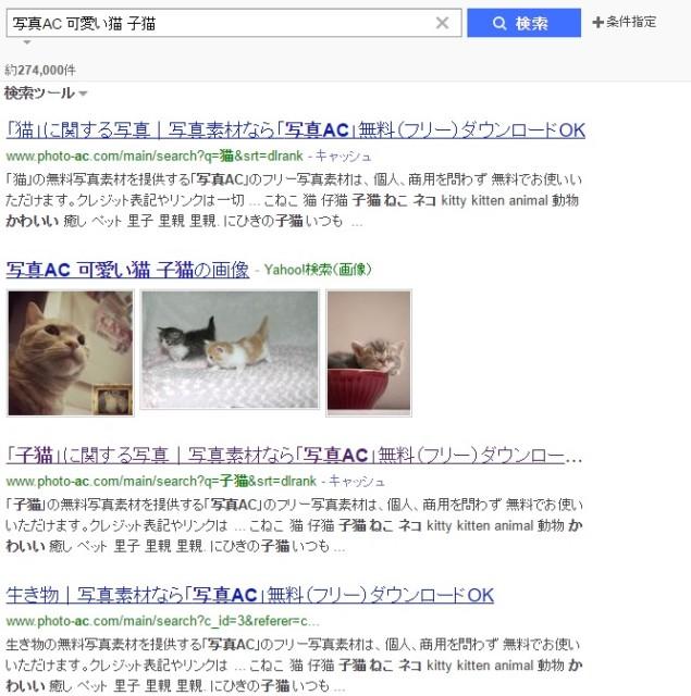 写真AC かわいい猫 子猫