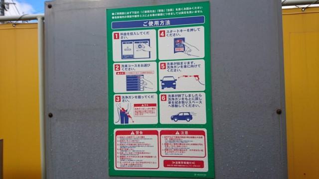 手洗い洗車 案内図 表 コイン洗車