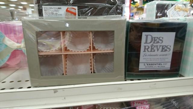 ダイソー バレンタイン チョコ トリュフボックス 箱 入れ物 チョコレート