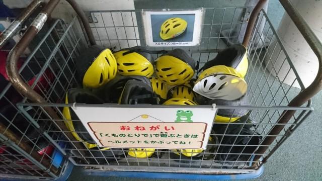 子どもの森 ヘルメット