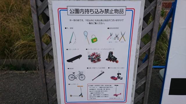 淡路島 国営明石海峡公園 持ち込み禁止